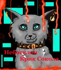 Небосклон Крик Сокола