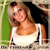 Стася Задорожная