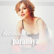 #paranoya