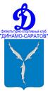 Саня_Dynamo-Saratov