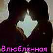 Влюбленная