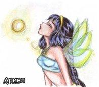 Ариел