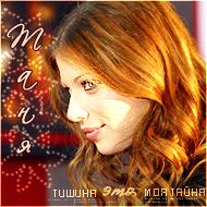 Татьяна Гроттер
