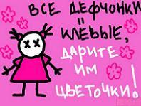 Флишка+)))