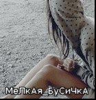 МеЛкАя_БуСиЧкА