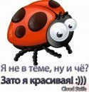 Irinablott