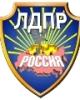 Максим Владимирович ЛДПР
