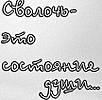 пАдлецкаЯ™