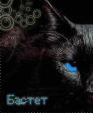 Бастет