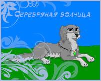 Серебряная Волчица