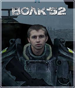 Волк-152