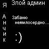 Анчик