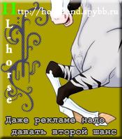 HL-horse