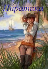Пиратика