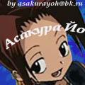 Асакура Йо