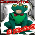 Camasytra