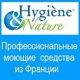 Hygiene & Nature