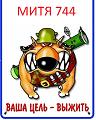 МИТЯ 774