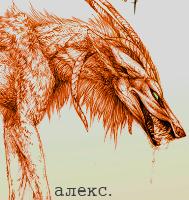 алекс.