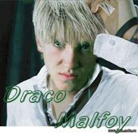 Драко Малфой