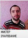 Иван Обухов г. ЛИски