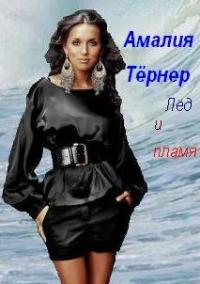 Амалия Тёрнер