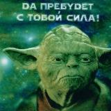 Мастерр Йода