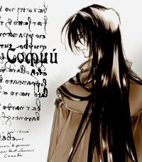 Софий