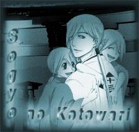 Sōgyo no Kotowari 1