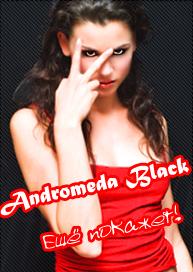 Андромеда Блэк