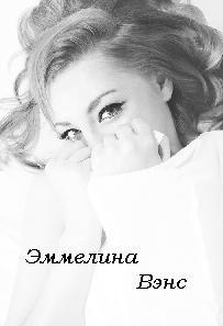 Эммелина Вэнс