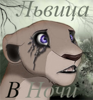 Львица в ночи