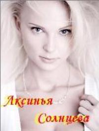 Аксинья Солнцева