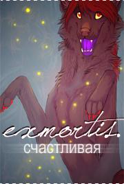 .exmortis