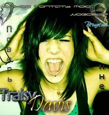 Трейси Девис