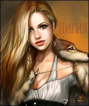 Лигия