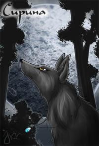 Сумеречная волчица Сирина