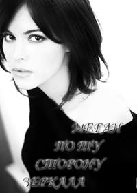 Megan Montegew