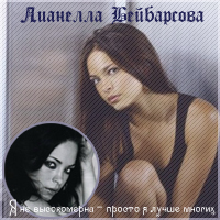 Лиана Бейбарсова