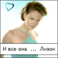 Лизон Зализина