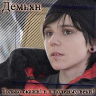 Демьян Горьянов