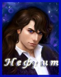 Nephie-baka