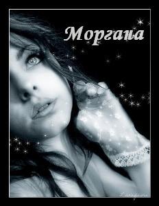 Моргана