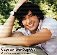 Сергей Бейбарсов