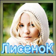 Алеся Свеколт