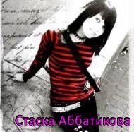 Стаска Жикина
