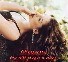 Мария Бейбарсова
