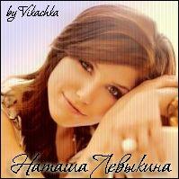Наташа Левыкина