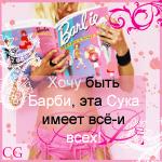 Рокси)))