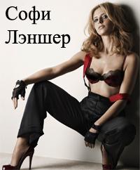 София Лэншер